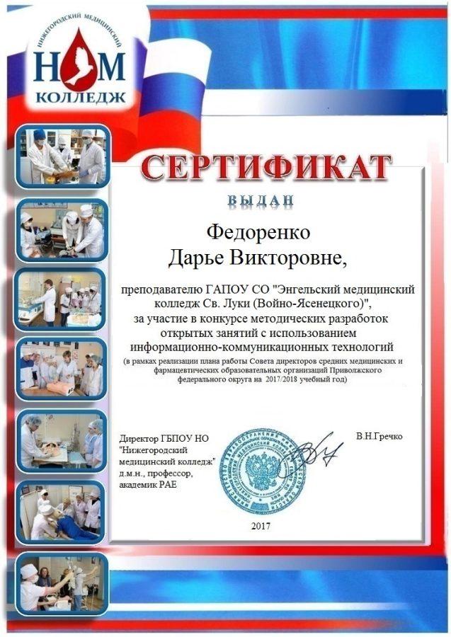 Федоренко Д.В.